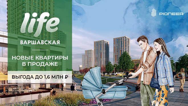 ЖК «Life-Варшавская». Новые квартиры в продаже Smart-квартал в 1 минуте